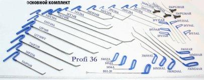 Комплект инструмента №36